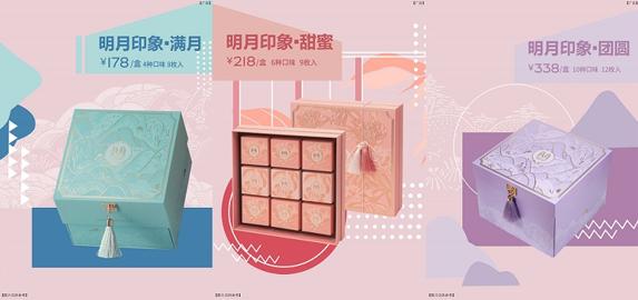 巴黎贝甜2019年中秋月饼上线,3款礼盒诠释不同心意--愿温情守候每一份团聚