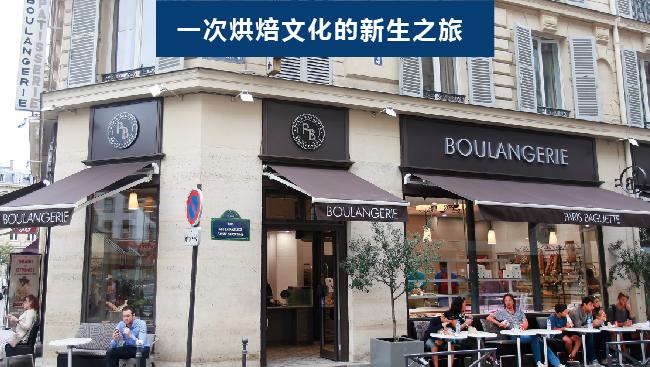 关于巴黎贝甜-烘焙风格的探索之旅