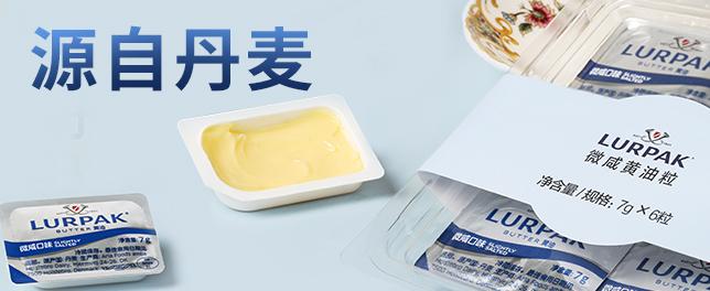 来自丹麦的黄油诱惑