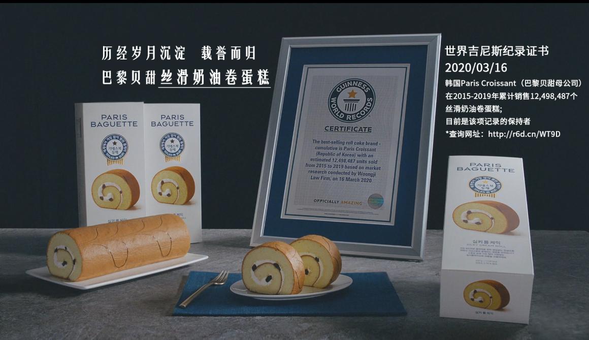 巴黎贝甜丝滑奶油卷蛋糕重磅上线,吉尼斯世界纪录在册,必须要试试!